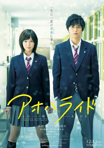 Ao Haru Ride - Live Action - Blue Spring Ride Live Action (2014)